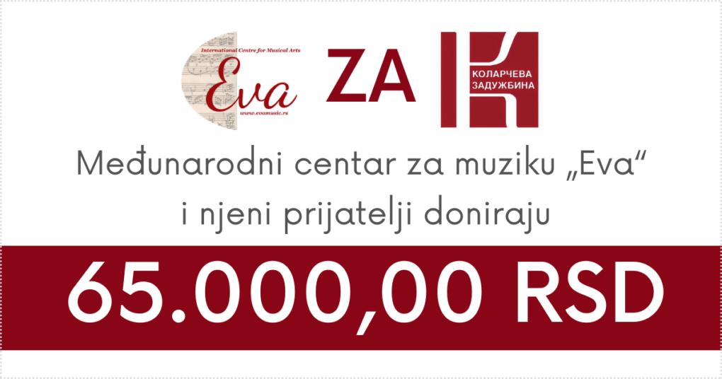 donacija-za-kolarac-medjunarodni-centar-za-muziku-eva